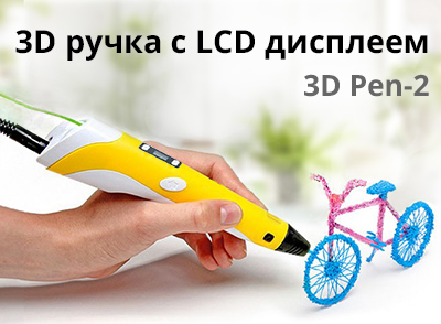 Ручка 3D STEREO DRAWING PEN RP-100B